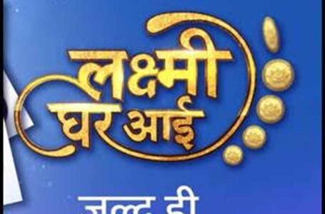 Star Bharat gears to bring the viewers their upcoming new show Lakshmi Ghar Aayi