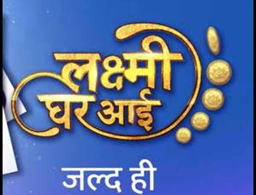 Laxmi Ghar Aayi