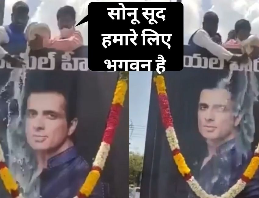 Fans pour milk on Sonu Sood's poster to thank him for his COVID-19 efforts…!